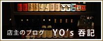 店主のブログ YO's呑記