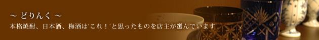 ドリンク 〜 本格焼酎、日本酒、梅酒は'これ!'と思ったものを店主が選んでいます
