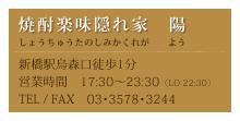 新橋駅烏森口徒歩1分 営業時間 17:30〜23:30(LO 22:30) TEL / FAX 03-3578-3244